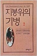 지붕위의 기병 1/2 - 전 2 권 1/2 - 전 2 권 - 장 지오노 - 1995년 초판본