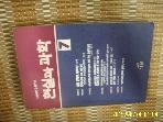 새길 편집부 / 현실과 과학 7 (사회과학 종합무크 1990) -90년.초판.설명란참조