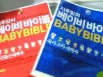 지후맘의 베이비 바이블 : 육아소아대백과 + 임신출산대백과     (두권/하단참조/ab)