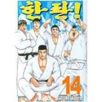 한판 1- 14(완)-SATOH TAKAHIRO 책상앞