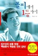 꼴찌에서 1등까지 (핸디북) / 백승훈 / 2008.01