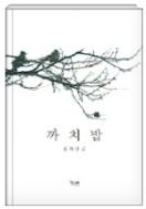 까치밥 - 울분과 탄식, 실 날 같은 희망을 향해 발버둥 치던 흔적을 고스란히 담은 홍계신 수필집 1쇄
