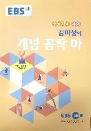 EBS 강의노트 수능개념 김미성의 개념 꼼짝 마(2017 수능대비)