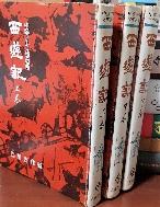 서유기 -西遊記- (상),(중),(하) 세트- 한문 원문 수록 - -1977년 재판-절판된 귀한책-아래사진참조-