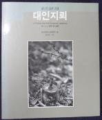 대인지뢰 -끝나지 않은 전쟁  -이시우 사진   /사진의 제품    ☞ 서고위치:Ki 3 *[구매하시면 품절로 표기됩니다]