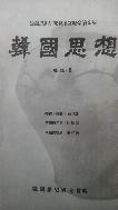 한국사상(강좌6:한국사상연구회창립기념논문집) 초판(1963년)