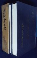 방촌황희선생문집房村黃喜先生文集 [원문포함 전2책]  /사진의 제품  ☞ 서고위치:RR 1 * [구매하시면 품절로 표기됩니다]