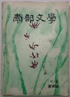 남부문학 1977.봄 (창간호)