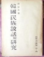 한국민족설화의 연구 (한국문화총서 제1집) -손진태 1954년발행