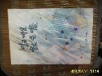 청담문학사 / 잉크대신 물로 쓴 이름 / 이정란 꾸밈 -91년.초판