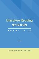 2019 Literature Reading 영미 문학 원서 (중등교원임용고사 대비 수험서)