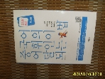 사람in / 중국어 어휘의 달인이 되는 법 HSK 6급 고급편 / 한민이 지음 -16년.초판. 꼭상세란참조