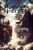 청운적하검 1-7완 (마루&마야)(M18)