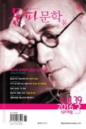 문파문학 2016.봄 - Vol.39 (인문/상품설명참조/2)