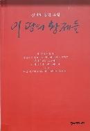 이 땅의 황제들 - 김진희 장편소설 재판 발행