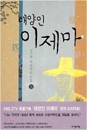 태양인 이제마 상~하 - 노가원 장편역사소설(전3권완결) (초펀6쇄)