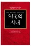 열정의 시대 - 강창희 정치 에세이 초판 2쇄