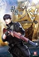 황룡의 비상 1-15완결 (이윤규 대체역사 소설) /