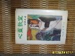 성음각 / 심령교실 心靈敎室 / 안동민 저 -82년.초판.설명란참조