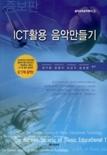 ICT활용 음악만들기 (음악교육공학총서 2)