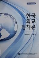 2017년 2학기 한국 외교 정책론 - 신욱희