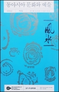 동아시아 문화와 예술 제2집 (2005)