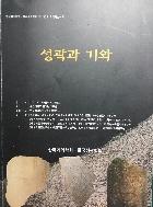 성곽과 기와 _ 한국기와학회.한국성곽학회 2013년도 국제학술회의