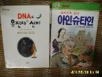 지경사. 계림 -2권/ DNA와 유전자의 신비 / 아인슈타인 / 필 게이츠. 조대현 엮음 -상세란참조