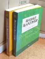 독서지도사 양성과정 기본교재 1.2 (전2권)-독서 교육론 독서 지도 방법론+독서 자료론 독서 논술 지도론