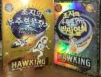 스티븐 호킹 과학소설 2권세트 < 조지의 우주 보물찾기 + 조지의 우주를 여는 비밀열쇠 > // 랜덤하우ㅡ