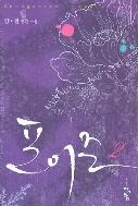 포이즌 1.2완 -김이현.최상급