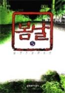 임철우 장편소설 - 봄 날 - 1 ~ 5 권 - 상세설명 필독