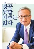 성공 못할 바보는 없다 - 스물넷 풋내기 한국 청년의 미국 성공기 (에세이/2)
