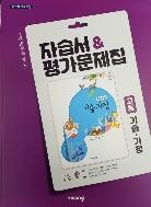 비상교육 고등 기술가정 자습서&평가문제집 김기수 저 2015개정 2020
