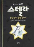 보자기 유령 스텔라 2 - 일곱 번째 별을 찾아서 (아동/양장본/상품설명참조/2)