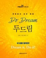두드림 Do Dream - 영웅들의 성공 비밀 (자기계발/2)