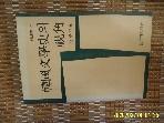 창작과비평사 / 한국문학사의 시각 / 임형택 저 -84년.초판.설명란참조