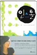 인스톨 - 역대 최연소 아쿠타가와상 수상작가 와타야 리사의 첫 번째 장편소설(양장본) 1판3쇄
