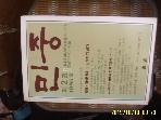 청사 / 민중 제2권 1985. 2 / 송건호 외 -85년.초판.설명란참조