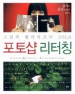 그린과 필라이프의 DSLR 포토샵 리터칭 /(CD 없음)