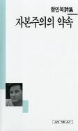 자본주의의 약속 - 함민복 시집 (세계사 시인선 31) (1993 초판)