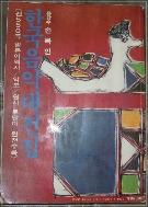한국음악대전집 -  가요 (다케쇼보 출판국) --- 큰책  ( 일본어와 한국어로 되어있습니다