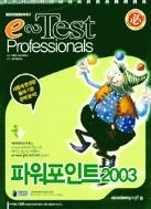 e-Test 파워포인트 2003 (스프링)