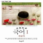 해냄에듀 고등학교 고등 국어 1 자습서 (2016년/ 조현설) - 고등 1학년/새책/당일발송