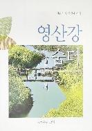 영산강 숨터 - 김관식 열세번째 시집