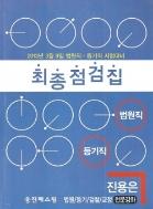 2013.03.09 법원직 등기직 대비 최종점검집 -진용은
