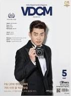 VDCM 비디오디지털카메라 매거진 2018년 5월호 - 봄,꽃, 매크로 특집