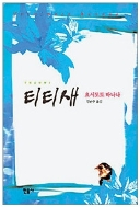 티티새 - 요시모토 바나나 작가의 데뷔 작품집 키친에 이어 1988년 에 발표된 첫 장편 연재소설입니다(양장본) 1판5쇄