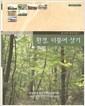 환경,더불어 살기(2006종교단체 환경지침서1)