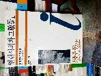 열린사회와 그적들 1권 - 이데아총서 13 플라톤과 유토피아